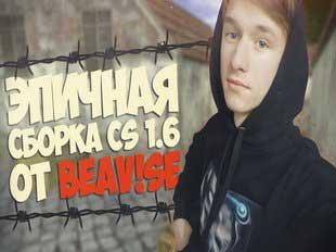 http://play-cs16.ru/beavise