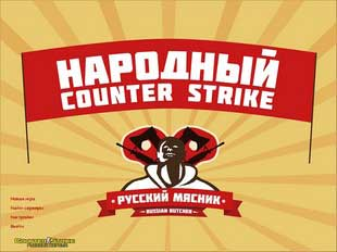 https://play-cs16.ru/butcher
